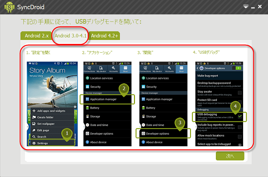 android3-4