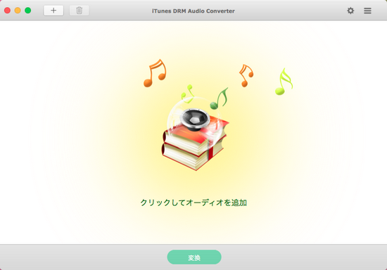 NoteBurner iTunes DRM Audio Converter の Mac 版のメイン画面