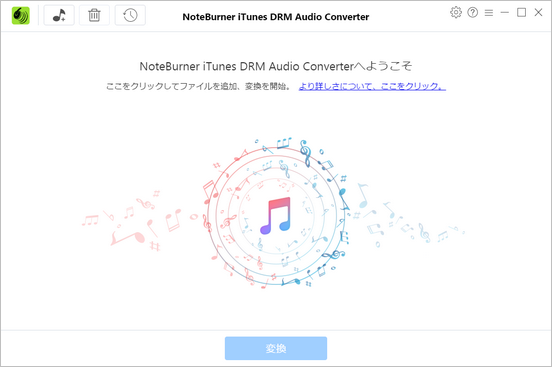 NoteBurner iTunes DRM Audio Converter の Windows 版のメイン画面