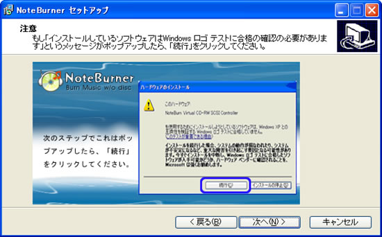 NoteBurner Audio Converterのインストール提示
