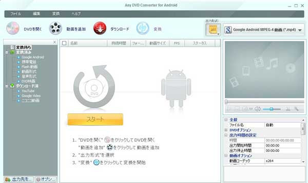 Any DVD Converter for Androidのインターフェイス